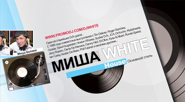 Миша White