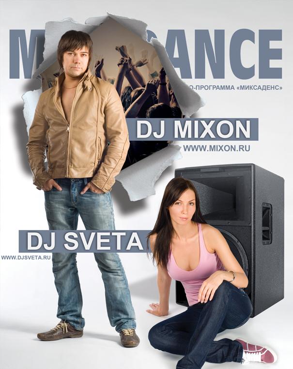 Dj Sveta & Dj Mixon