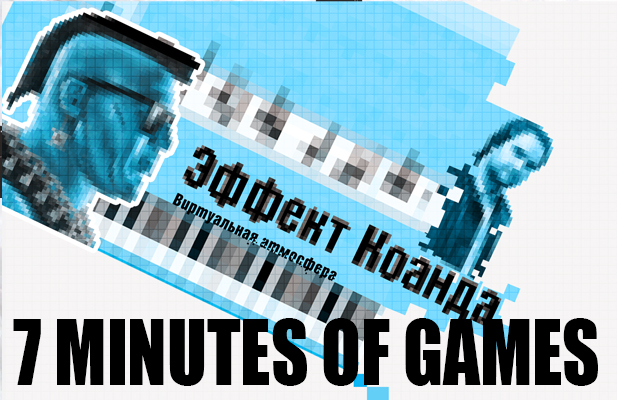 7 minutes of games