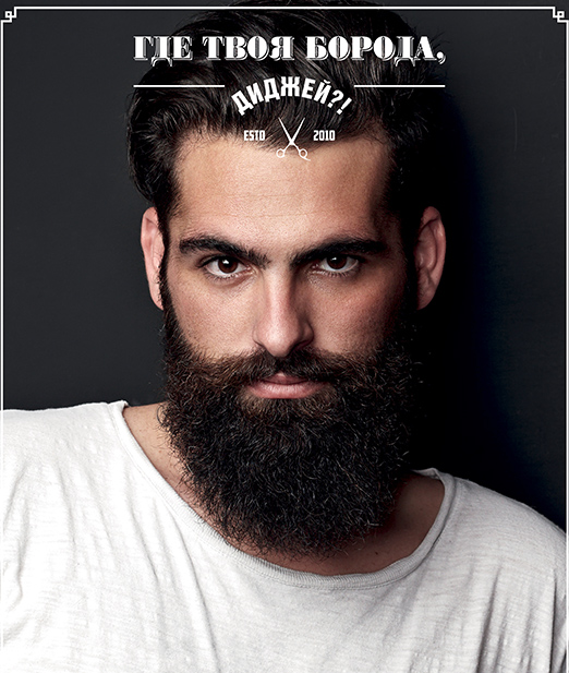 борода диджей