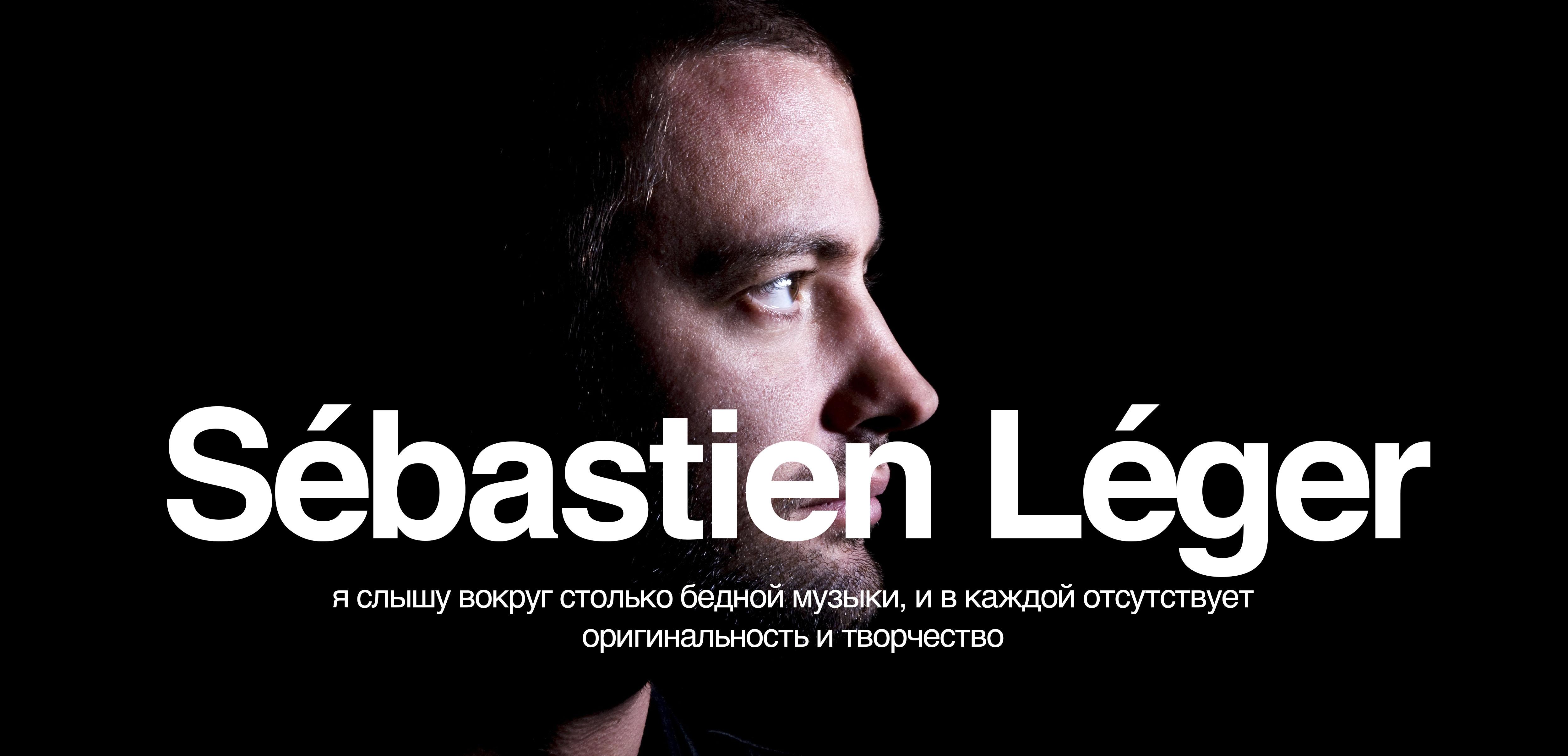 Sebastien Leger