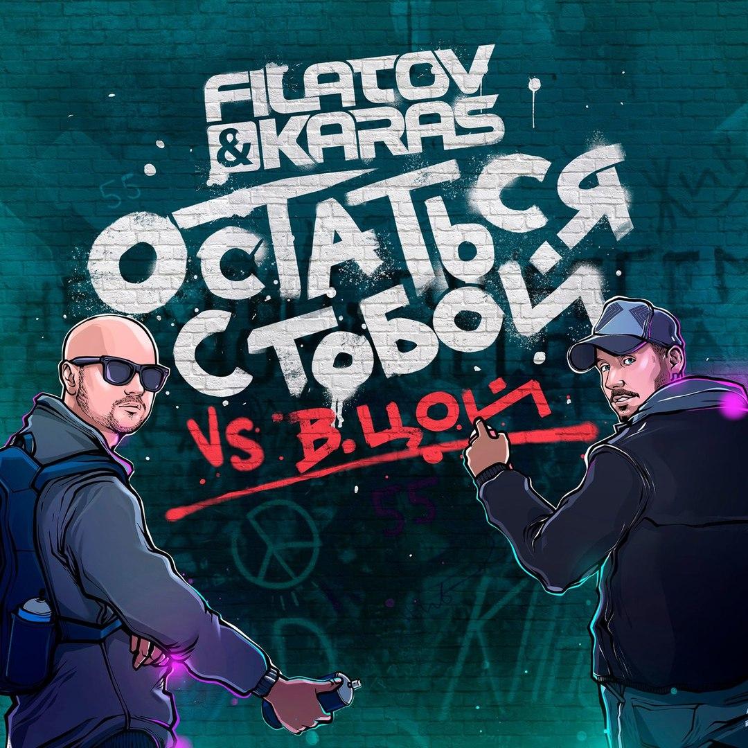 Filatov & Karas vs В. Цой - Остаться с тобой