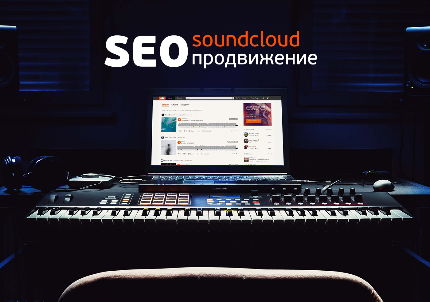 seo-soundcloud