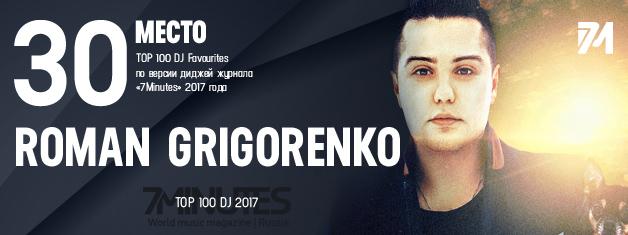 Roman Grigorenko