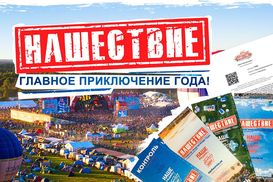 Фестиваль Нашествие 2018
