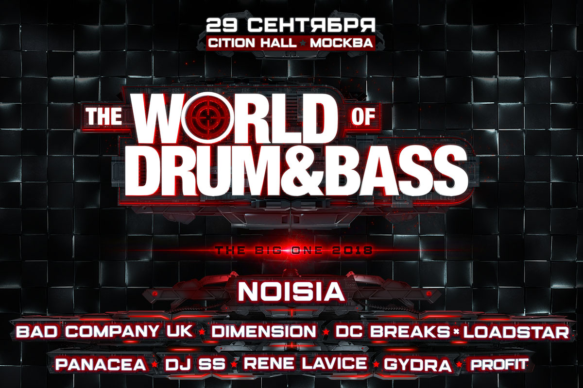 Фестиваль World Of Drum & Bass возвращается...